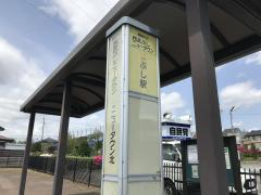 「西武ぶしニュータウン」バス停留所