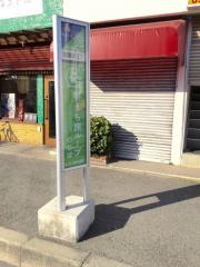 「御陵通三丁」バス停留所