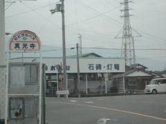 「真光寺」バス停留所