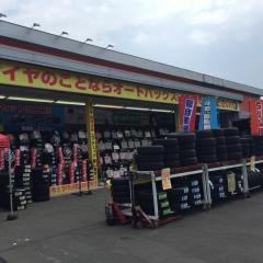 オートバックス 286根岸店
