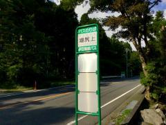 「湖尻上」バス停留所