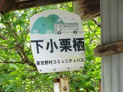 「下小栗栖」バス停留所