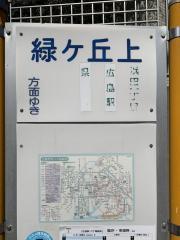 「緑ケ丘上」バス停留所