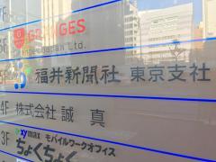 福井新聞社三国支社
