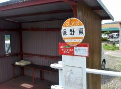 「保野東」バス停留所