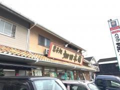 ハタダ 東高前店