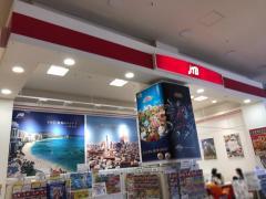 JTBイオンモール香椎浜店