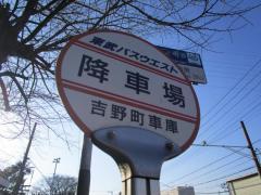 「吉野町車庫」バス停留所