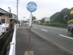 「九州産交トラックターミナル」バス停留所