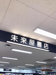未来屋書店 板橋店