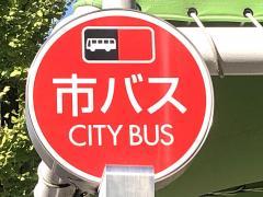 「北千種町」バス停留所