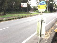 「広谷」バス停留所