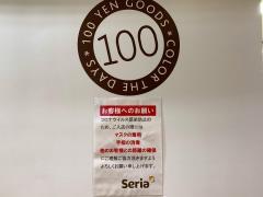 Seria ラソ表参道店