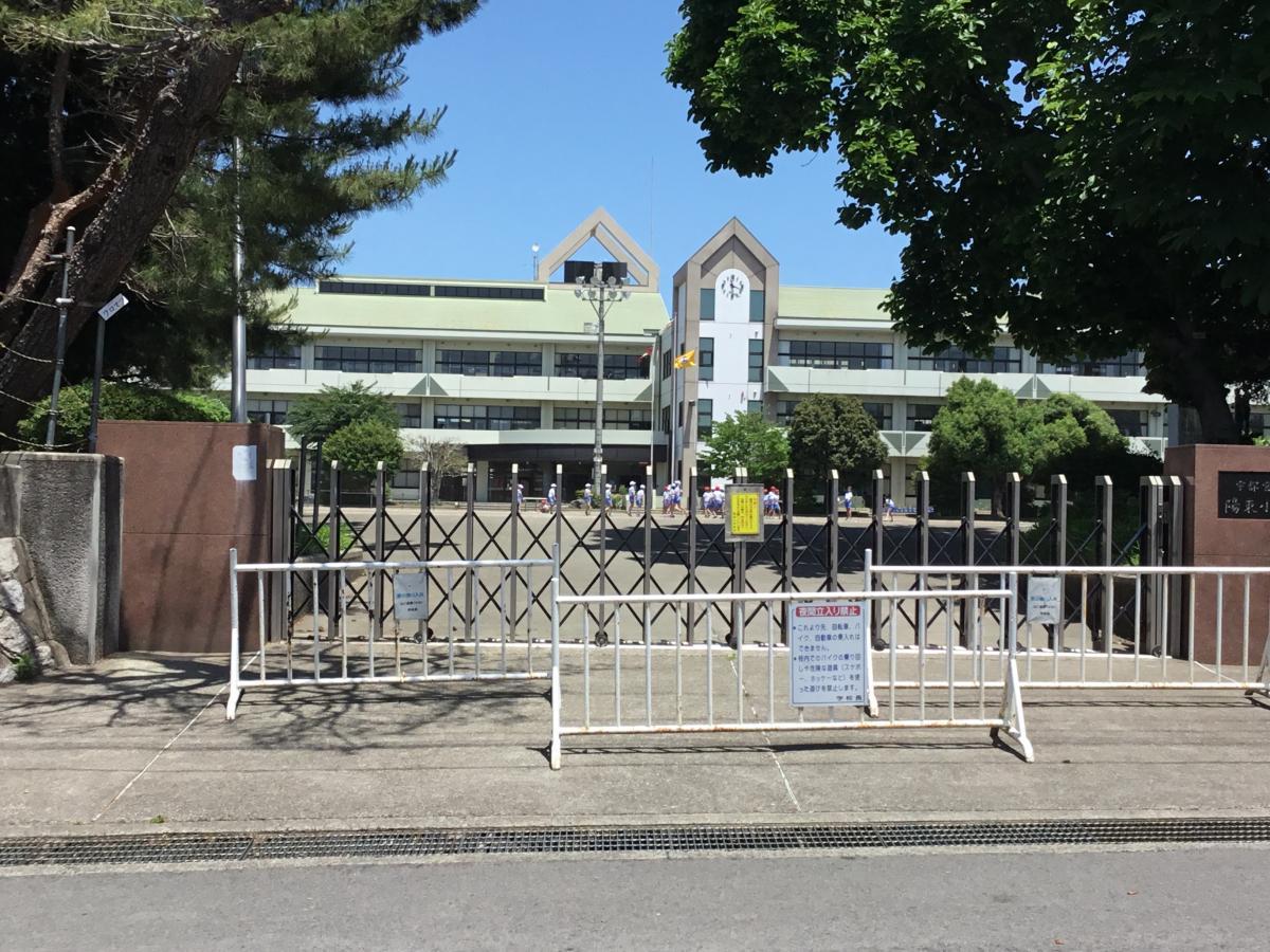 陽東小学校