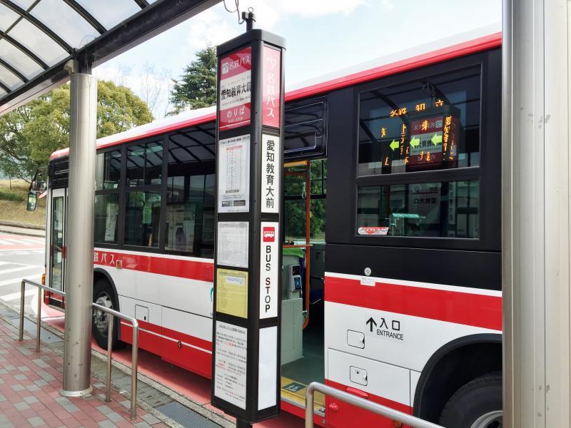 「愛知教育大前」バス停留所