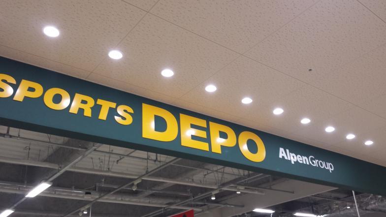 府中 スポーツ デポ 「SPORTS DEPO(スポーツデポ)