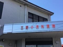 三野小児科医院