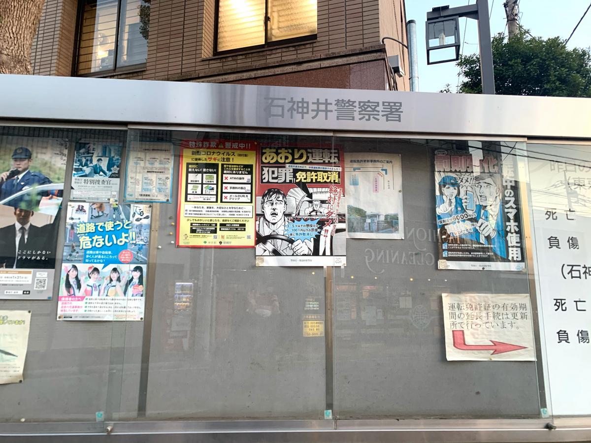 石神井 警察 免許 更新