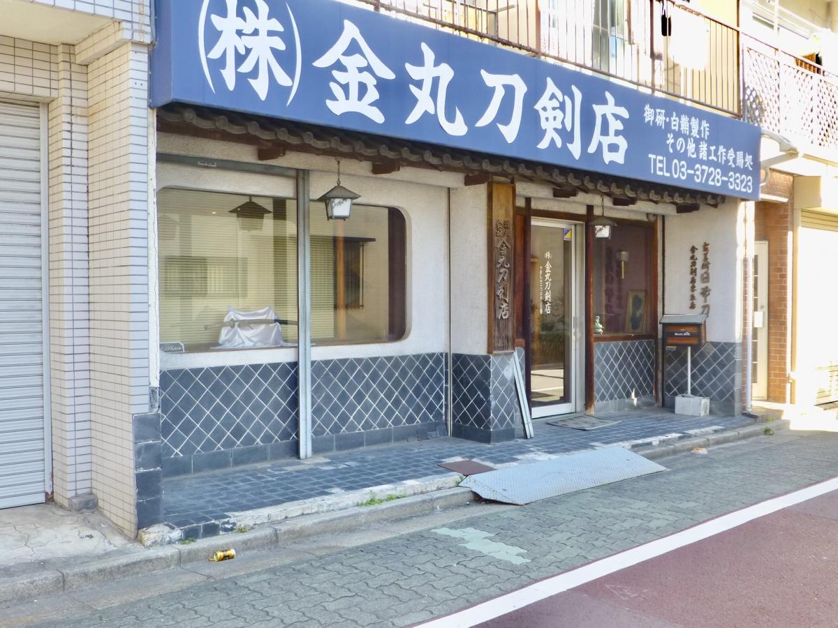 (株)金丸刀剣店