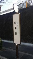 「山田西」バス停留所