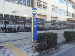 「陽光園」バス停留所