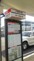 「小田部大橋」バス停留所