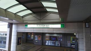 ユーカリが丘駅
