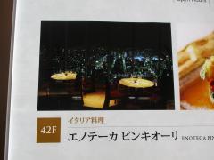 エノテーカピンキオーリ名古屋店
