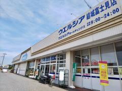 ウエルシア 結城富士見店