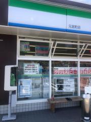 ファミリーマート 元宮町店