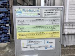 「南光台南三郵便局前」バス停留所