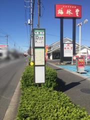 「尾間木」バス停留所