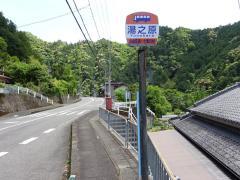 「湯の原」バス停留所
