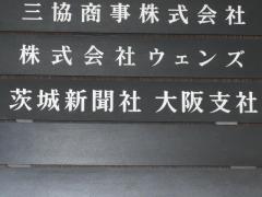 茨城新聞社大阪支社