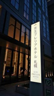 京王プレリアホテル 札幌