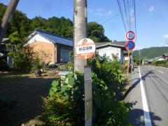 「谷汲深根」バス停留所