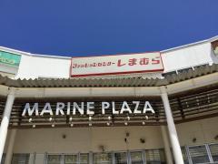 ファッションセンターしまむら マリンプラザあがり浜店