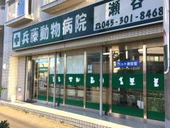 兵藤動物病院瀬谷