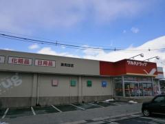 ツルハドラッグ 東青田店