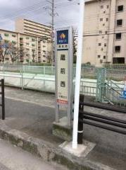 「蔵前西」バス停留所