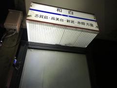 「和白」バス停留所
