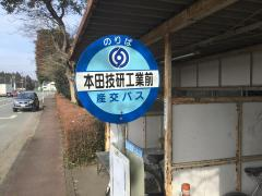 「水迫」バス停留所