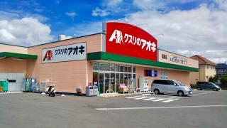 クスリのアオキ 櫻野店