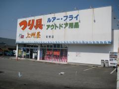 上州屋 可児店