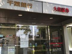 大和証券株式会社 うすい支店