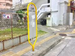 「三原(那覇市)」バス停留所