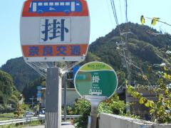 「掛」バス停留所