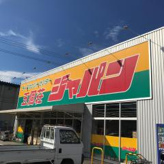 ジャパン 五個荘店