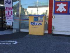 ゲオ高知横浜店