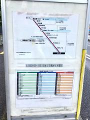 「公会堂前(府中市)」バス停留所